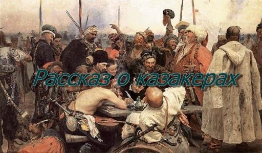 рассказ о казакерах