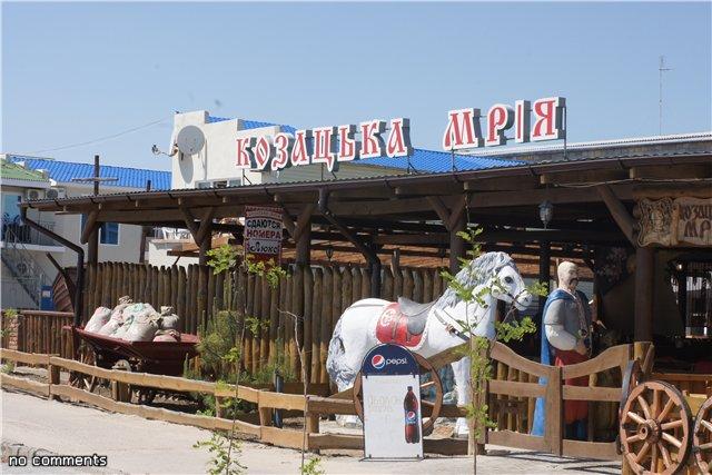 Казацька Mpiя