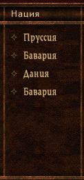 Краткий обзор наций в игре Казаки