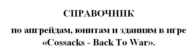 СПРАВОЧНИК  по апгрейдам, юнитам и зданиям в игре Cossacks - Back To War