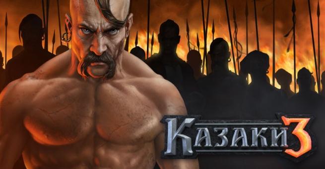 kazaki-3-osobennosti-igry-2015